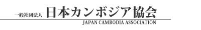 一般社団法人日本カンボジア協会 公式WEBサイト
